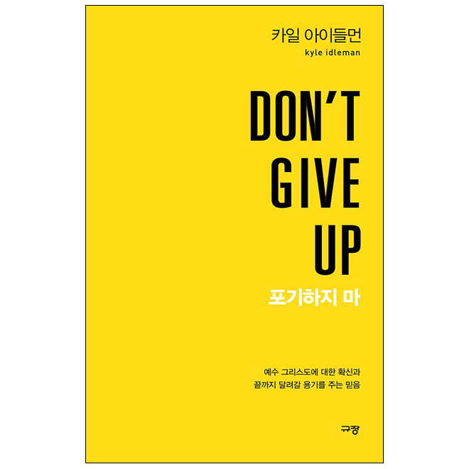 DON'T GIVE UP (포기하지 마)