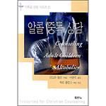 알콜중독상담-기독교상담시리즈21