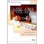 아동상담-기독교상담시리즈22