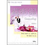 결혼예비상담-기독교상담시리즈23