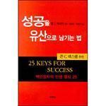 성공을유산으로남기는법