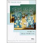 기독교와상담윤리-기독교상담시리즈30