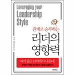 관계로 승부하는 리더의 영향력