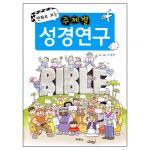 만화로 보는 주제별 성경 연구