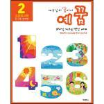 예꿈2(5~7세)유치부 가정용+교회학교용 세트(개정판)