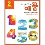 예꿈2(5~7세)유치부 교회학교용(개정판)