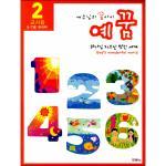 예꿈2(5~7세)유치부 교사용(개정판)