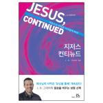 지저스 컨티뉴드 Jesus Continued