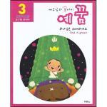예꿈3(5~7세)유치부 가정용+교회학교용 세트(개정판)