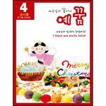 예꿈4(5~7세)유치부 교사용(개정판)