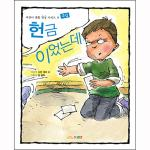 (어린이 생활 영성 시리즈 11 욕심)헌금이었는데