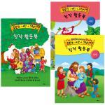 두란노 어린이 그림성경 창작 활동북