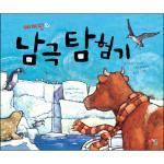에머딘의 남극탐험기