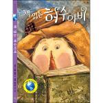 책 읽는 허수아비