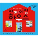 로버트 크라우서의 어메이징 하우스(초등학생을 위한 팝업 사전)