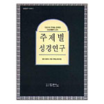 주제별성경연구-보급판