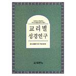 교리별성경연구-보급판