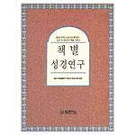 책별성경연구-보급판