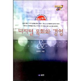 디지털 목회와 경영(CD포함)