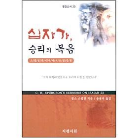 십자가 승리의 복음 - 스펄젼의 이사야서 53장 강론