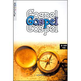 예수마당성경공부 가스펠 Gospel(중고등부)-학생용  두란노몰