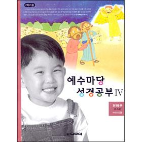 예수마당 성경공부 4 - 2학기용 유아부 3~5세 (어린이용)  두란노몰