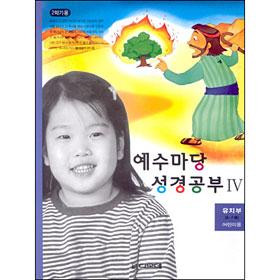 예수마당 성경공부 4 - 2학기용 유치부 6~7세 (어린이용)  두란노몰