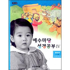 예수마당 성경공부 4 - 2학기용 영아부 1~2세 (교사용/어린이용 ...