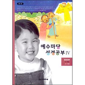예수마당 성경공부 4 - 2학기용 유아부 3~5세 (교사용)  두란노몰