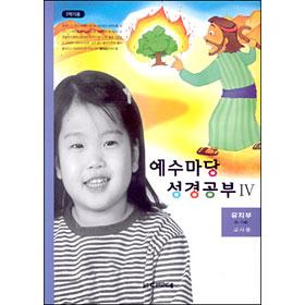 예수마당 성경공부 4 - 2학기용 유치부 6~7세 (교사용)  두란노몰
