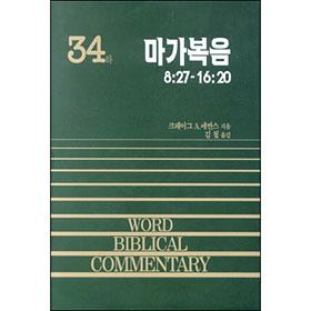 WBC주석시리즈 34하-마가복음(8:27-16:20)