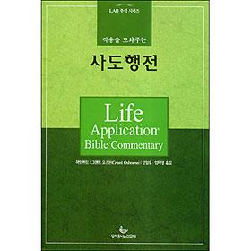 적용을 도와주는 사도행전 - LAB주석 시리즈
