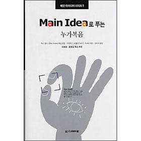 Main Idea로 푸는 누가복음 - 메인아이디어시리즈3