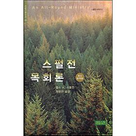 스펄전목회론(최신완역본)