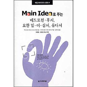 Main Idea로 푸는 베드로전후서·요한일이삼서·유다서 - 메인아이디어시리즈4