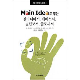 Main Idea로 푸는 갈라디아서·에베소서·빌립보서·골로새서 - 메인아이디어시리즈5