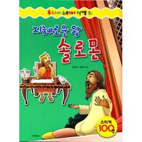 지혜로운 왕 솔로몬 - 무지개 스티커 9