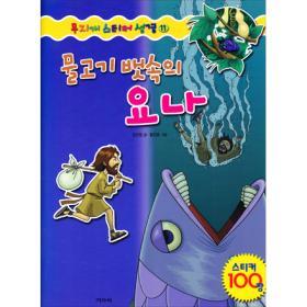 물고기 뱃속의 요나 - 무지개 스티커11