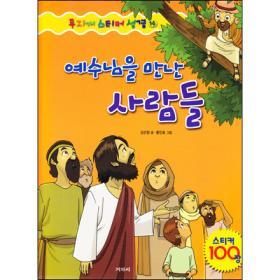 예수님읕 만난 사람들 - 무지개 스티커 성경 14