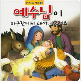예수님이 마구간에서 태어나셨어요 (겨자씨성경08)