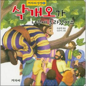 삭개오가 나무에 올라갔어요 (겨자씨성경11)