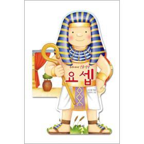 우리 아이 인물 성경-요셉