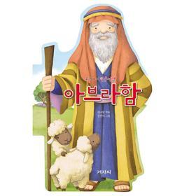 우리아이 인물성경-아브라함