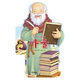 우리아이 인물성경-바울
