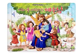어린이를 사랑하신 예수님 (42조각)