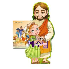예수님 이야기 4 - 어린이를 사랑하신 예수님