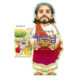 예수님 이야기 2 - 많은 사람을 먹이신 예수님