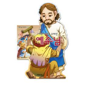 예수님 이야기 3 - 아픈 사람을 고치신 예수님