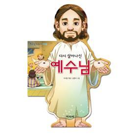 예수님 이야기 6 - 다시 살아나신 예수님