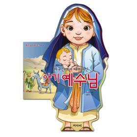 예수님 이야기 1 - 마구간에서 태어나신 아기예수님